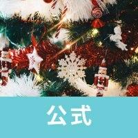 冬はクリスマスソングが聴きたくなる♪の画像