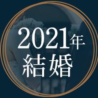 2021年中の結婚が目標です♡の画像
